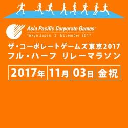 ザ・コーポレートゲームズ東京2017アジアパシフィック申し込み受付中へ