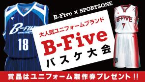 B-Five大会