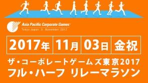 ザ・コーポレートゲームズ東京2017