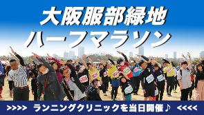 大阪服部緑地ハーフマラソン