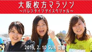 大阪枚方マラソン