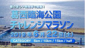 葛西臨海公園チャレンジマラソン