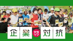 企業対抗マラソン