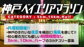 神戸ベイエリアマラソン
