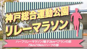 神戸総合運動公園リレーマラソン