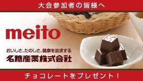 名糖産業株式会社様のアルファベットチョコレートをプレゼント