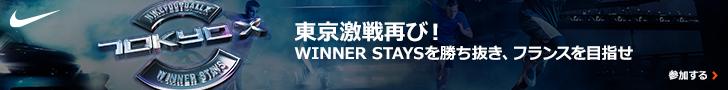NIKE FOOTBALLX WINNER STAYS TOKYO