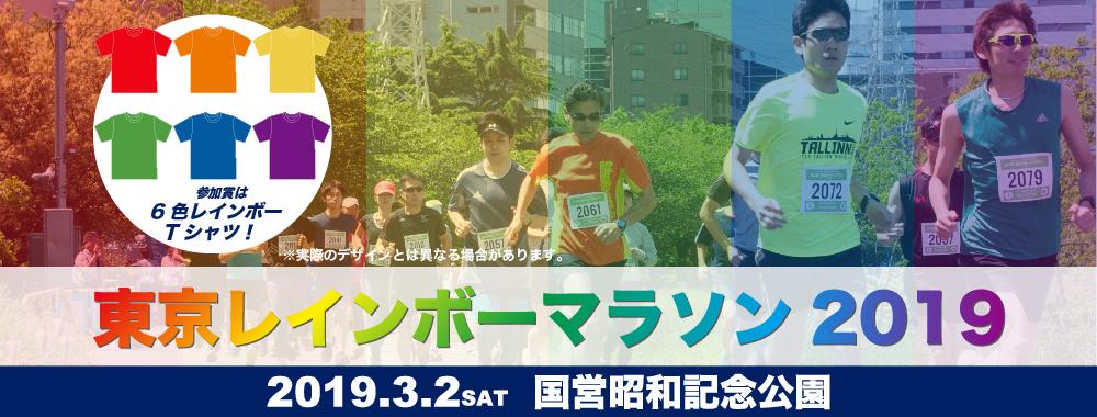 東京レインボーマラソン2019