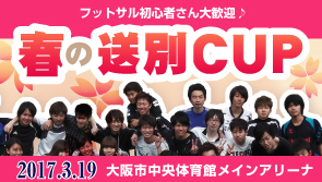 送別CUP