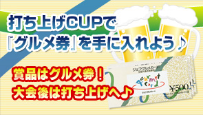 �ł��グCUP