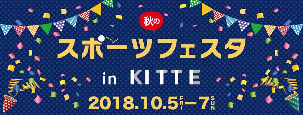 秋のスポーツフェスタ in KITTE