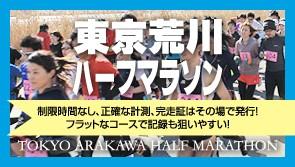東京荒川ハーフマラソン