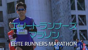 エリートランナーズマラソン