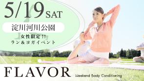 FLAVOR Weekend Body Conditioning