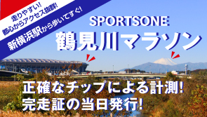横浜鶴見川ハーフマラソン