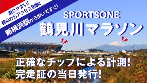 横浜鶴見川ハーフ