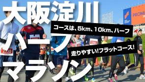 大阪淀川ハーフマラソン